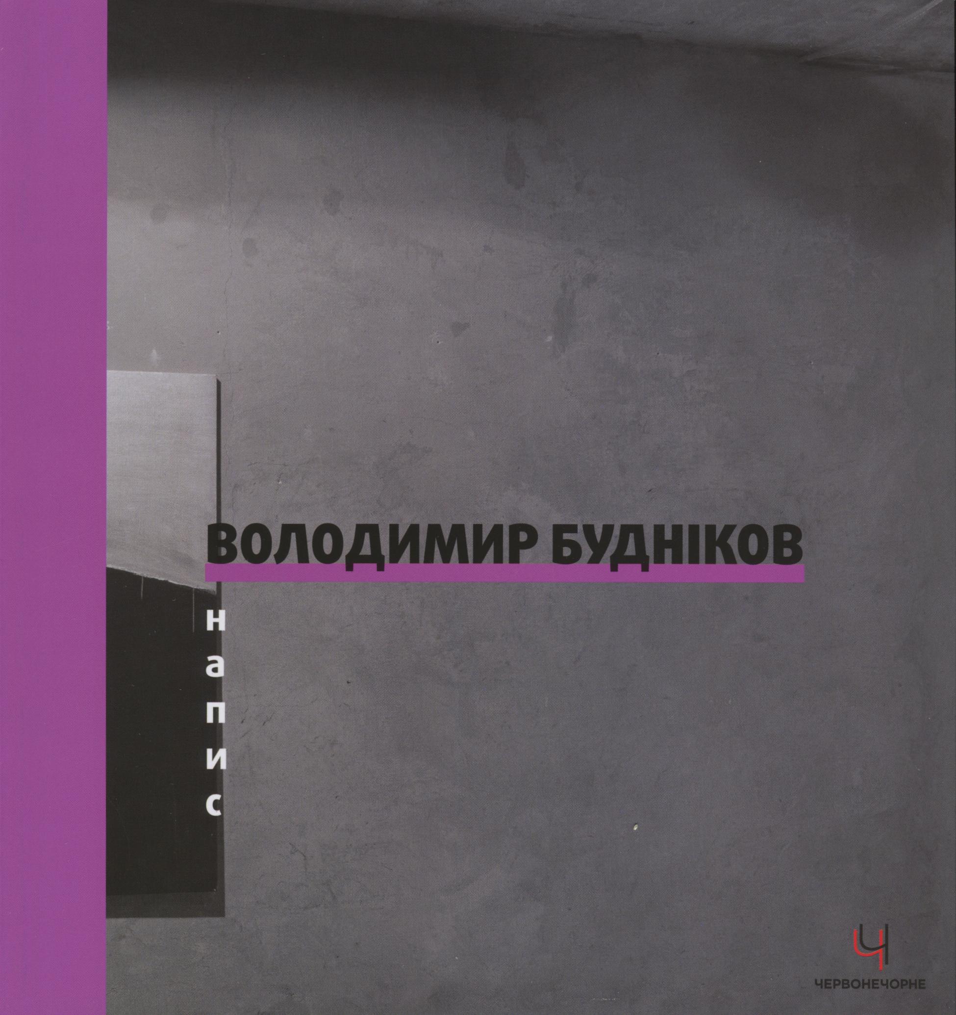 Володимир Будніков. Напис