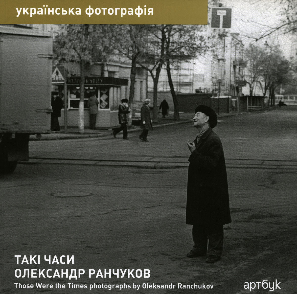 Олександр Ранчуков. Такі часи