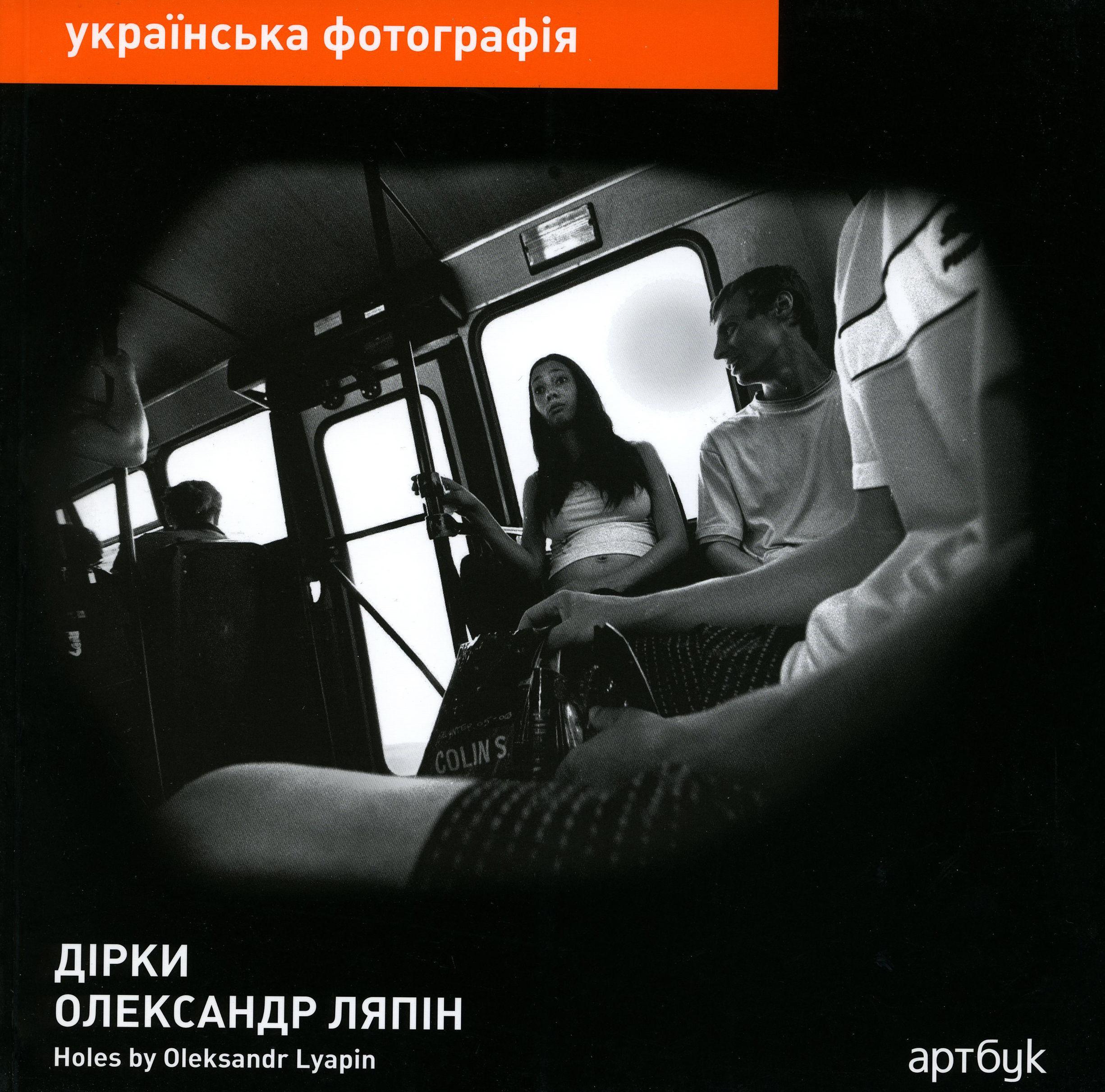 Олександр Ляпін. Дірки
