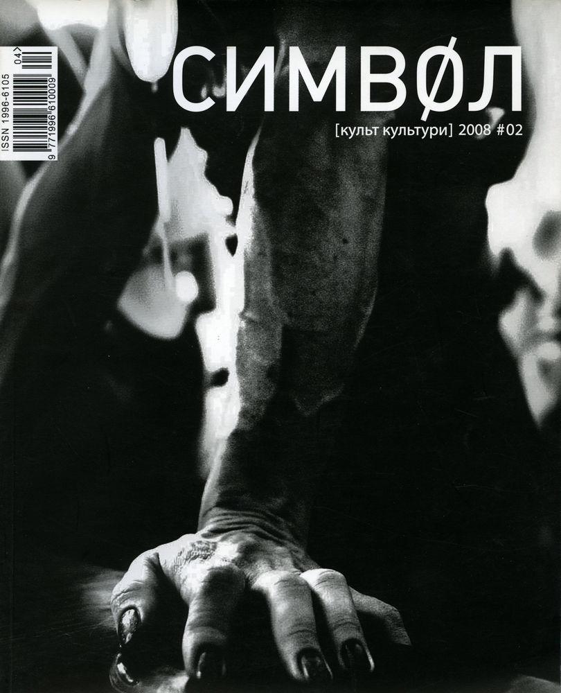 СИМВОЛ [культ культури] 2008 #02