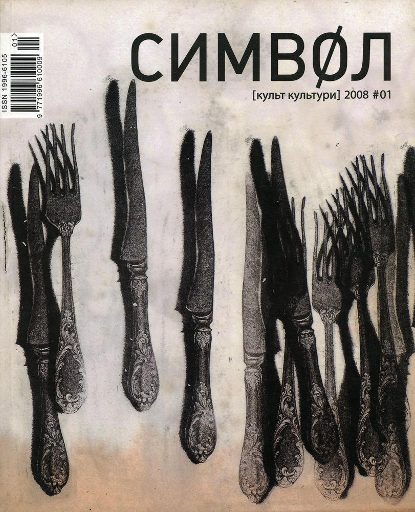 СИМВОЛ [культ культури] 2008 #01