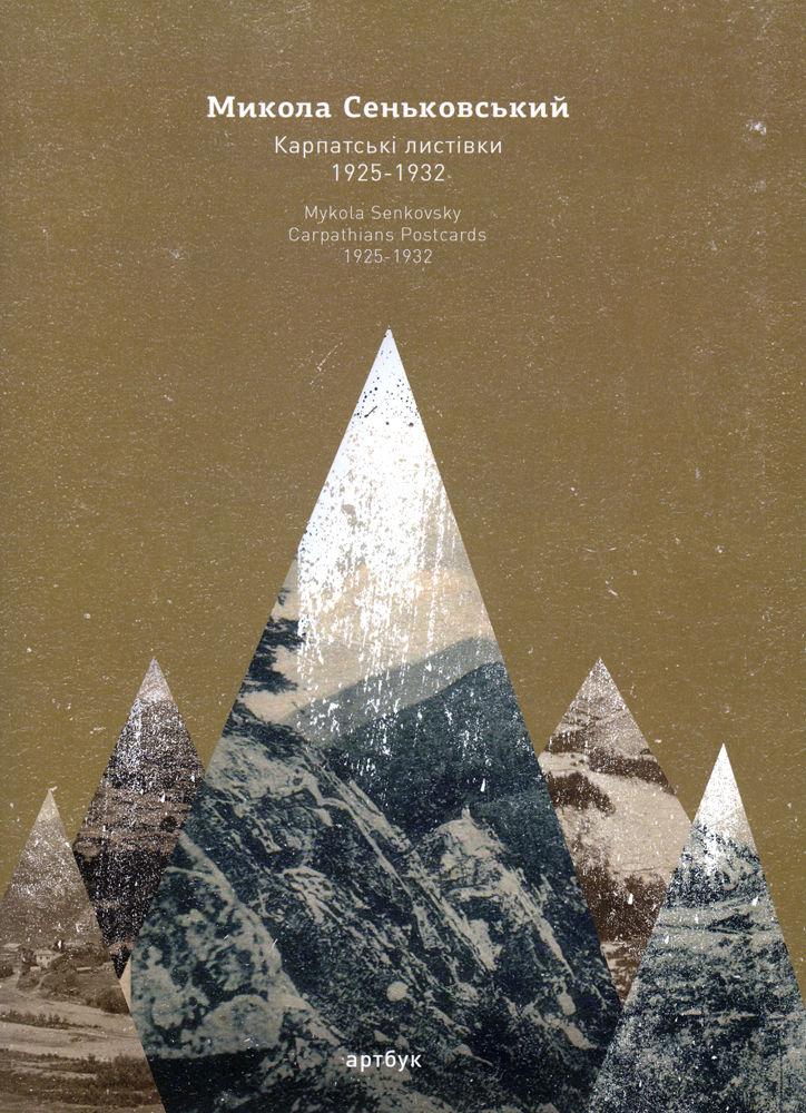 Mykola Senkovsky. Carpathians Postcards 1925-1932