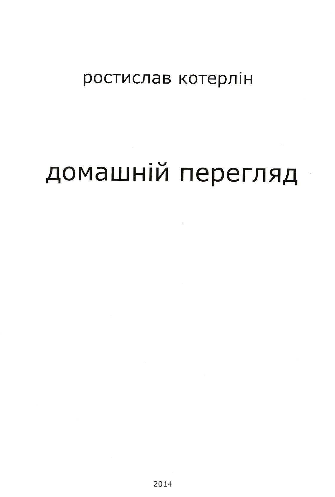 Ростислав Котерлін. Домашній перегляд