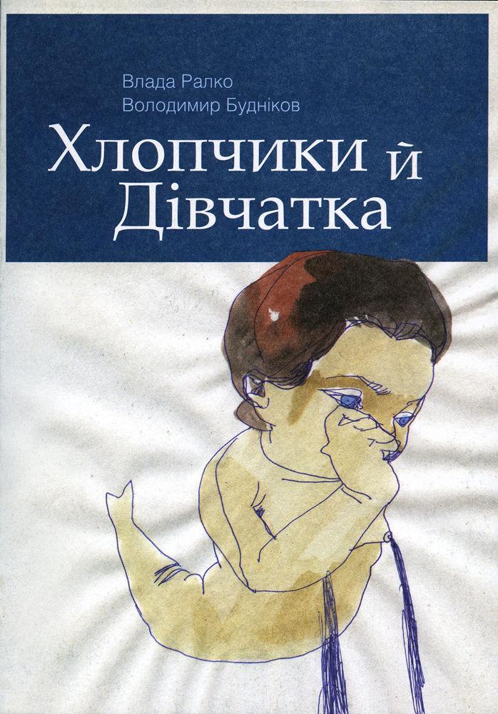 Влада Ралко. Володимир Будніков. Хлопчики й дівчатка