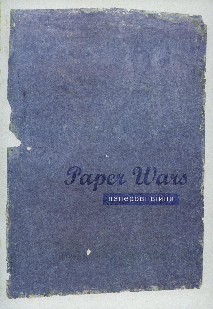Paper Wars. Паперові війни