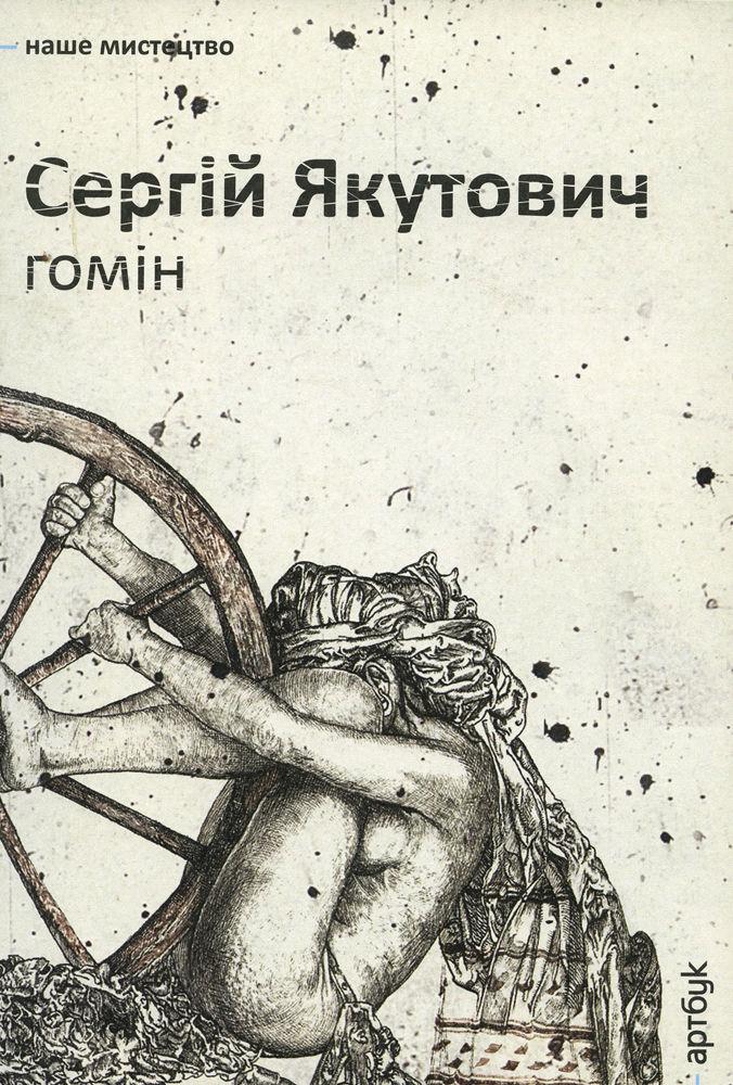 Сергій Якутович. Гомін