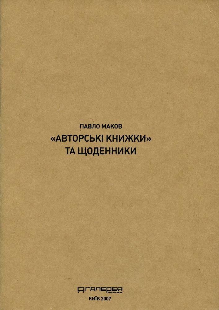 """Павло Маков. """"Авторські книжки"""" та щоденники"""