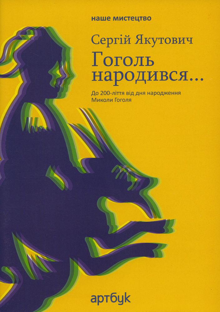 Сергій Якутович. Гоголь народився
