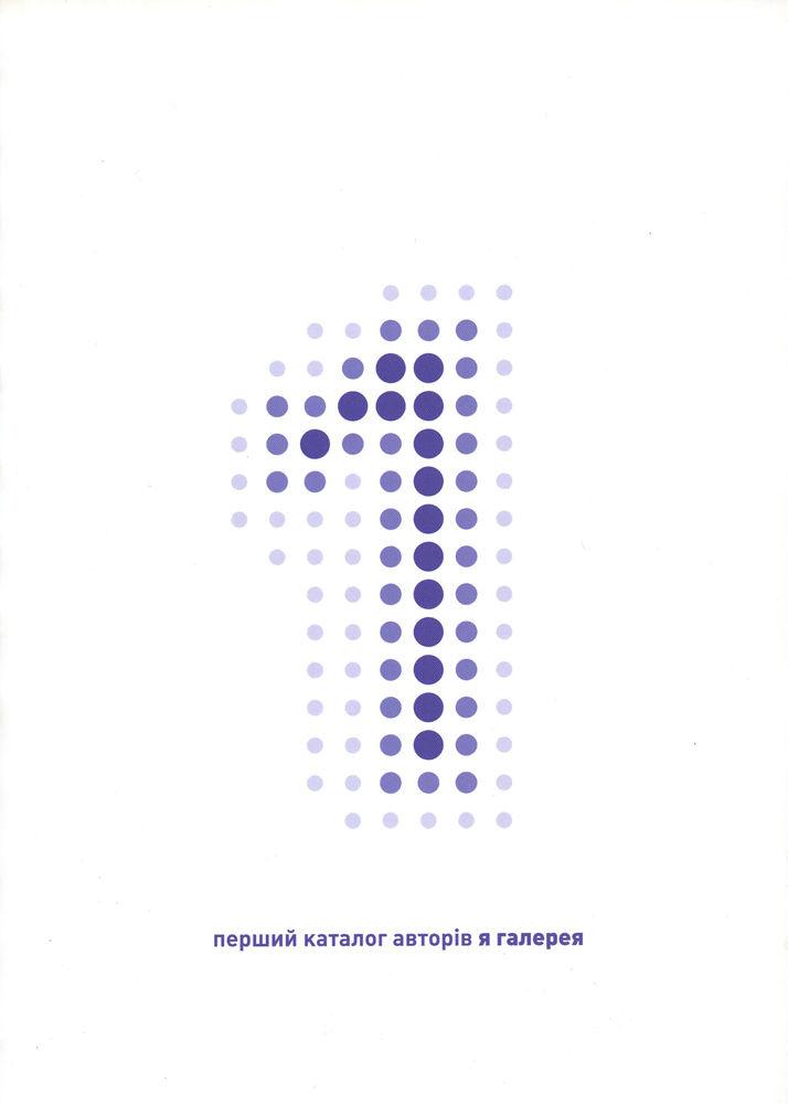 Перший каталог авторів Я Галерея
