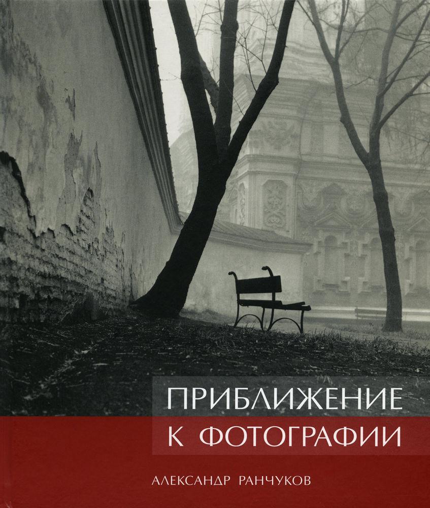 Александр Ранчуков. Приближение к фотографии