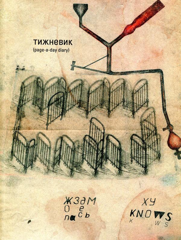 Павло Маков. Тижневик
