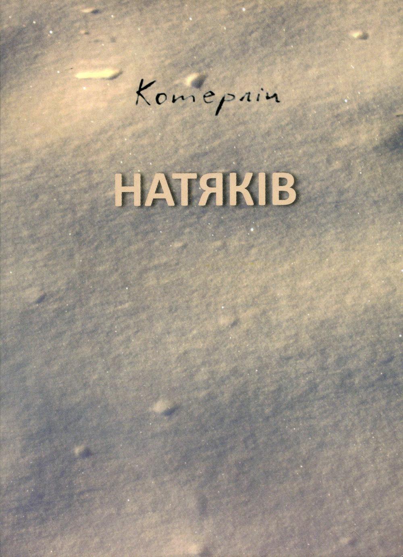 Ростислав Котерлін. Книга натяків
