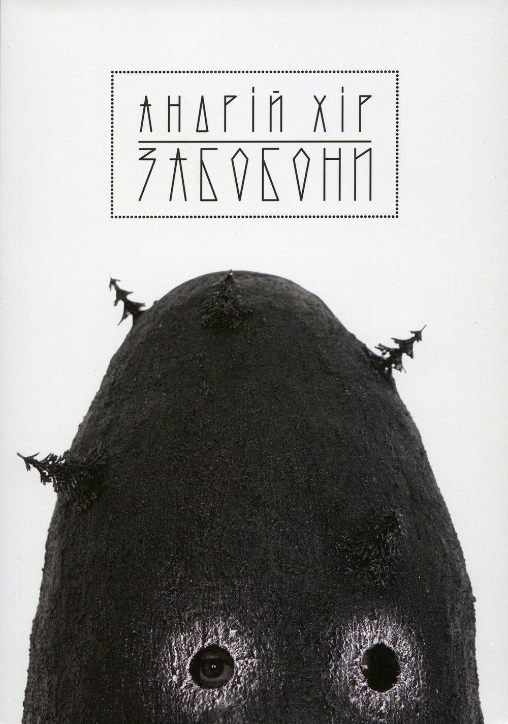 Андрій Хір. Забобони