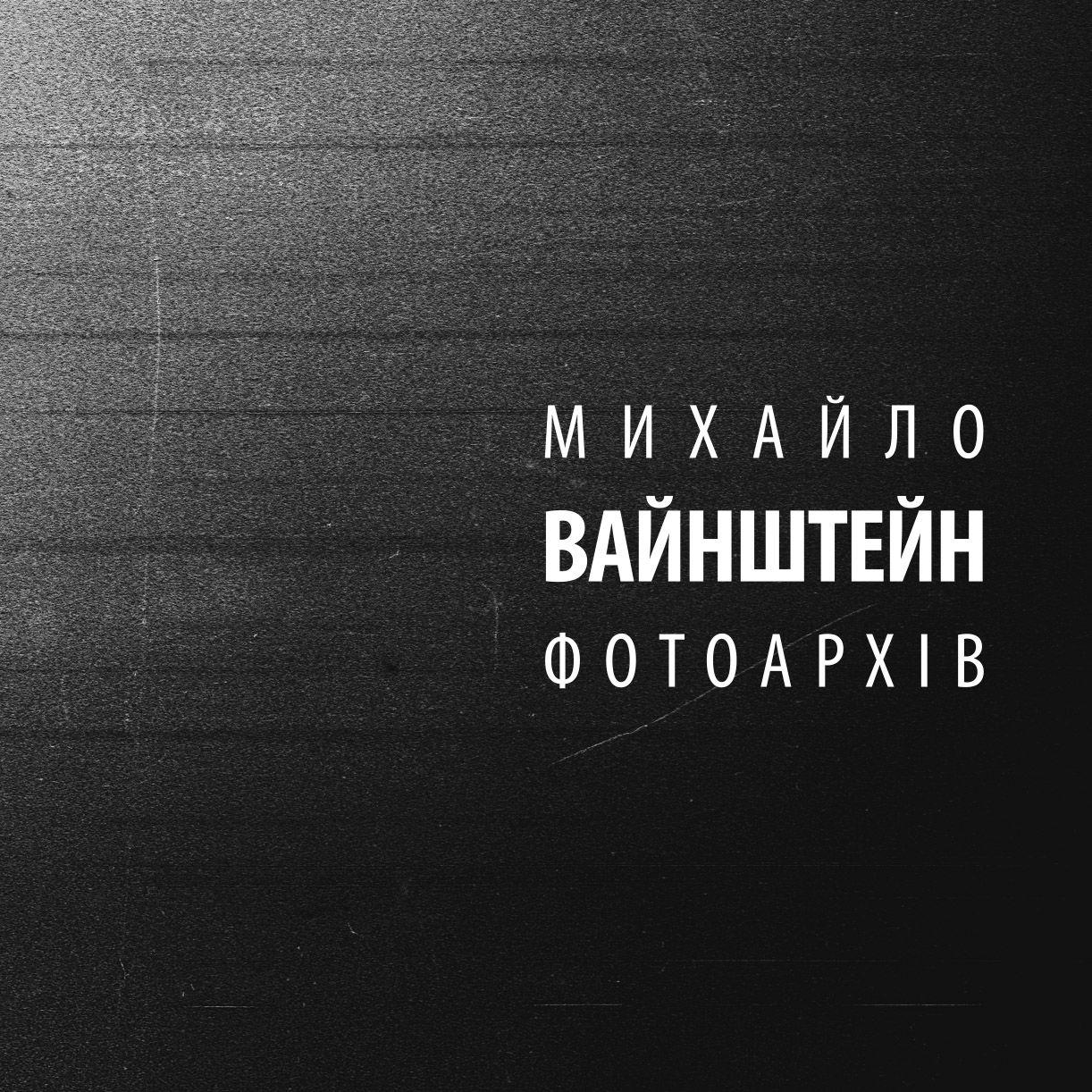 Михайло Вайнштейн. Фотоархів