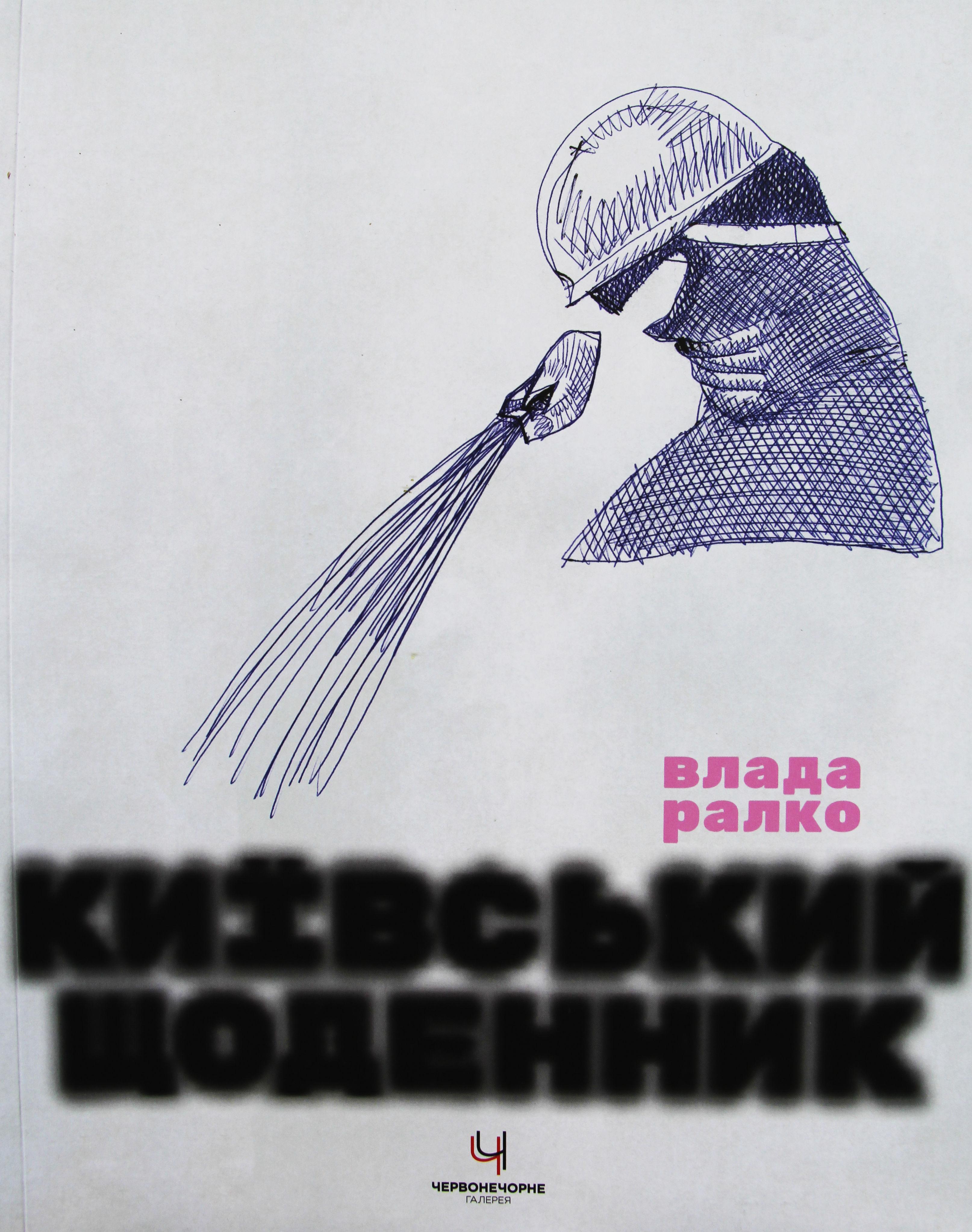Влада Ралко. Київський щоденник