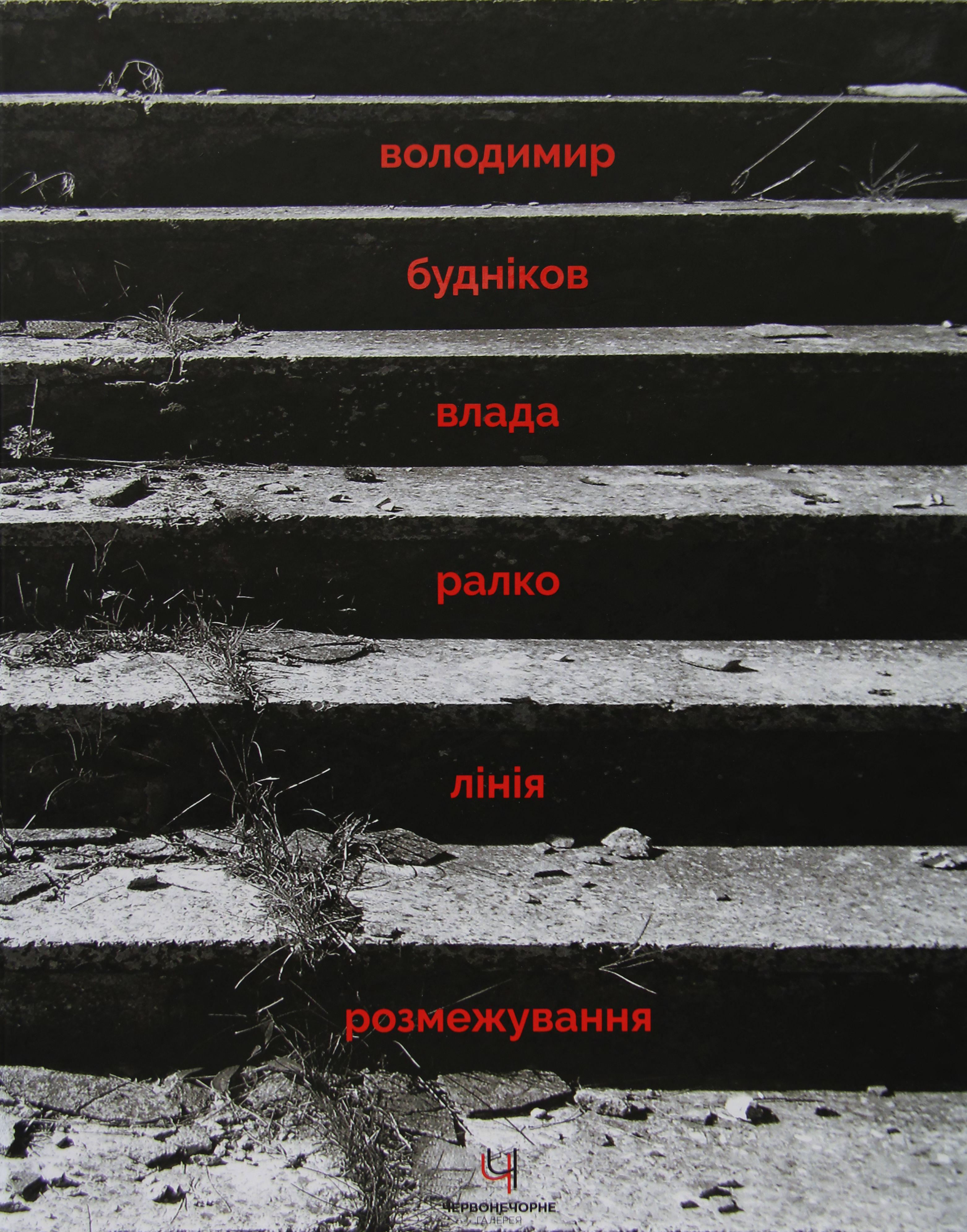 Володимир Будніков, Влада Ралко. Лінія розмежування