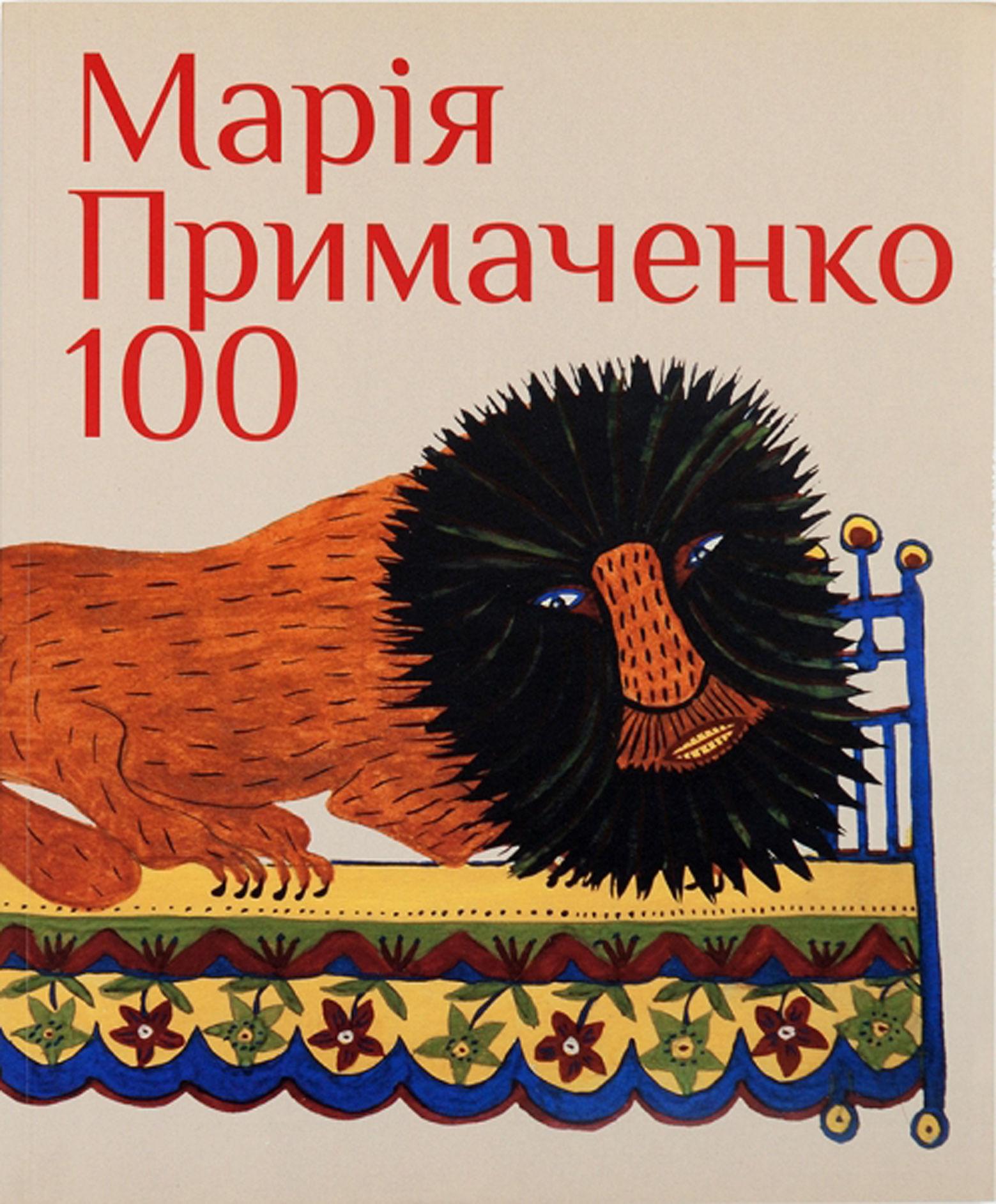 Марія Примаченко 100