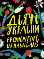 Prominent Ukrainians (Hard cover)