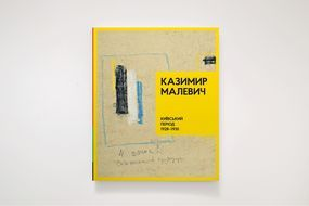 Kazimir Malevich. Kyiv period 1928–1930