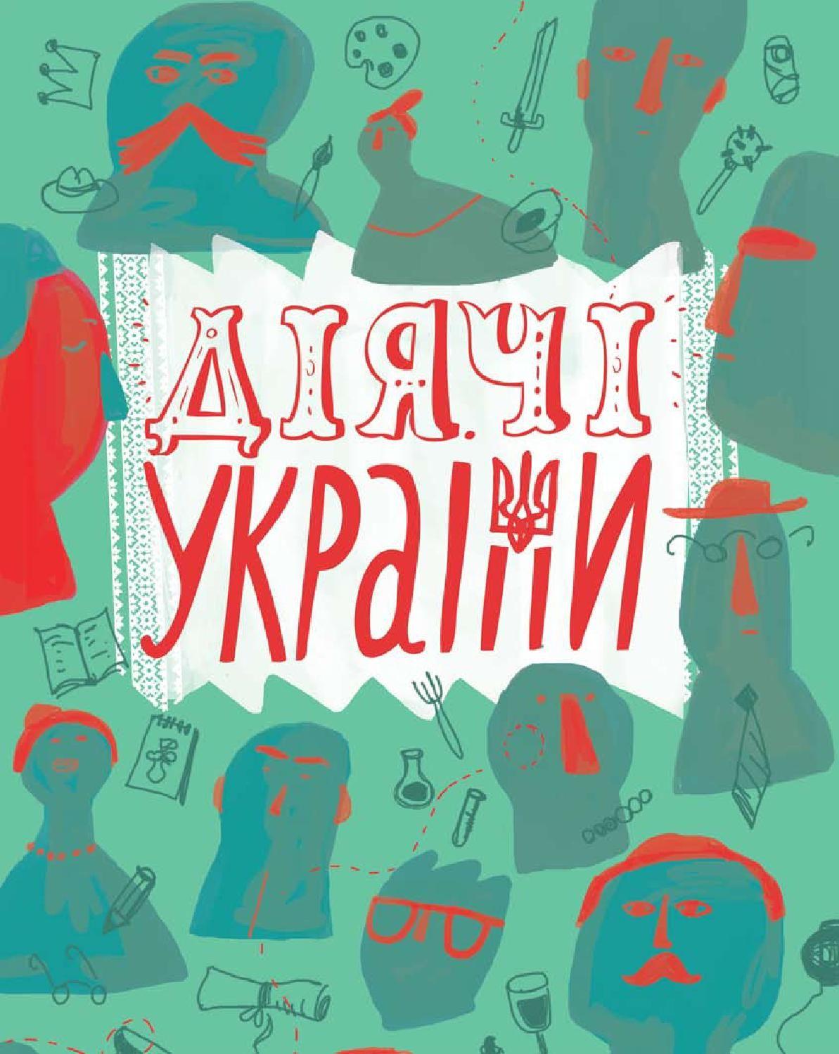 Діячі України. Плакати портрети
