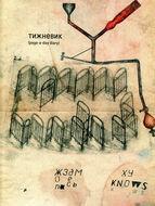 Pavlo Makov. Page-a-Day Diary
