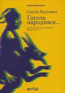 Sergij Yakutovich. Gogol was born