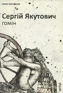 Sergiy Yakutovich. Hum