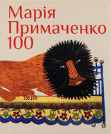 Maria Prymachenko 100