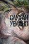 Андрій Сагайдаковський, Слухай уважно, 2010, килимок, олія, 150х100