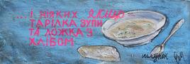 Андрій Сагайдаковський, Шлунок, килимок, олія