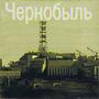 Микола Маценко, Чорнобиль, 2006, полотно, олія